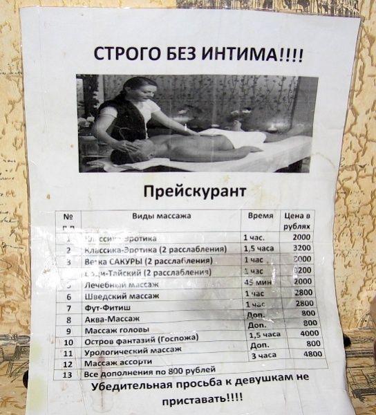 Прейскурант цен проститутки только цены